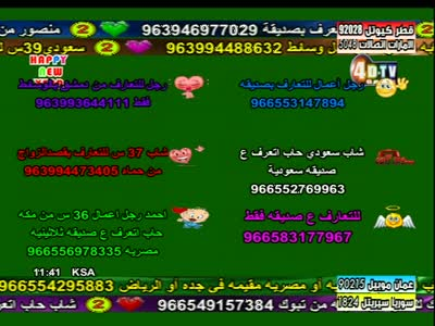 4D TV Game (Nilesat 201 - 7.0°W)