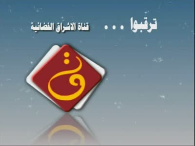 Al-Eshragh TV