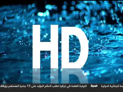 Al Hurra HD (Badr 4 - 26.0°E)