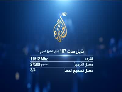 Al Jazeera HD (Eutelsat 7 West A - 7.0°W)