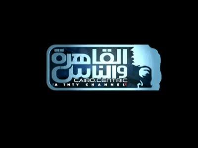 Al Kahera Wal Nes