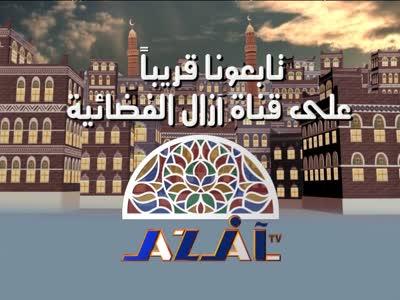 Azaal TV (Nilesat 201 - 7.0°W)