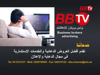 bb tv