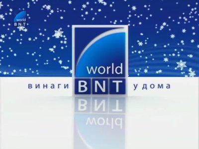 الباقة الا لبانية ديجي  Bnt-world