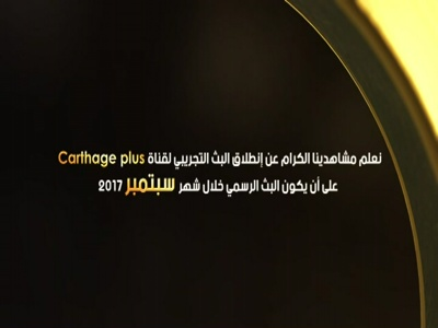 Carthage TV