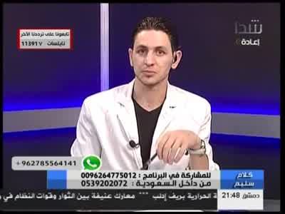 Shada Al Hurrieh TV