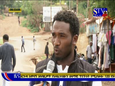 South TV Ethiopia