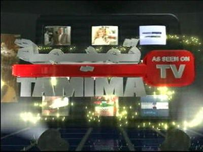 Tamina TV Shopping Channel